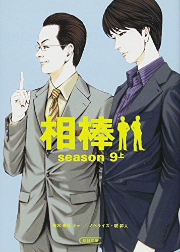 相棒season9(上) (朝日文庫)の詳細を見る