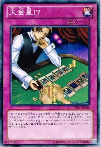 遊戯王 SHSP-JP080-NR 《大金星!?》 N-Rare