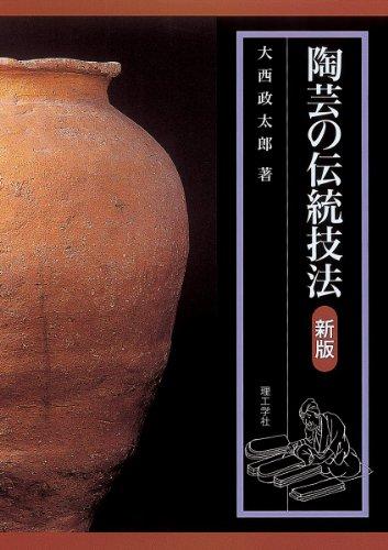陶芸の伝統技法