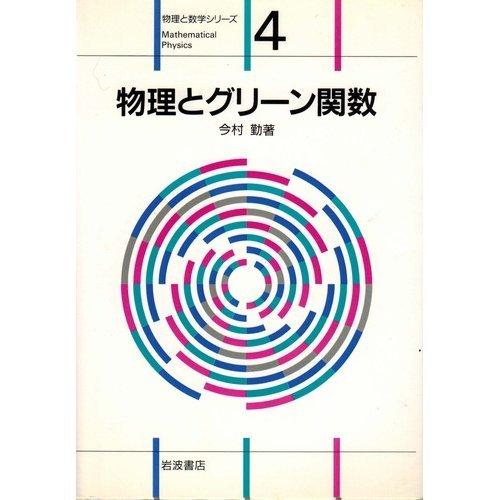 物理とグリーン関数 (物理と数学シリーズ 4)の詳細を見る