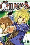 CHIMES(3) (講談社コミックス)