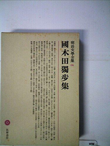 明治文学全集〈66〉国木田独歩集 (1974年)