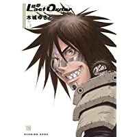 銃夢Last Order NEW EDITION(5) (イブニングコミックス)