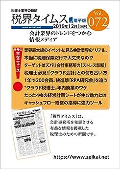 [株式会社ゼイカイ]の税界タイムス Vol.72(2019年12月1日): 税理士のための情報紙「税界タイムス」