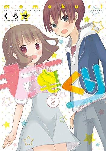 ももくり2 (アース・スターコミックス) (アーススターコミックス)