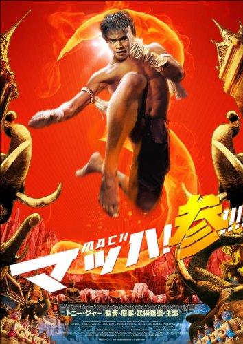 マッハ!参 [DVD]