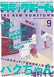 月刊コミックビーム 2019年9月号