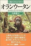 「オランウータン: 森の哲人は子育ての達人」販売ページヘ