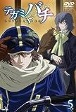 テガミバチ 5 [DVD]