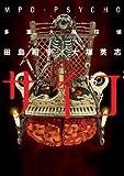 多重人格探偵サイコ(15)<多重人格探偵サイコ> (角川コミックス・エース)
