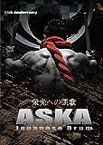 和太鼓DVD 舞太鼓あすか組 ASKA ~栄光への凱歌~