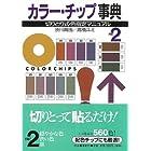 【バーゲンブック】  カラー・チップ事典2  切りとり式・色指定マニュアル