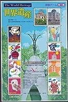 日本切手 世界遺産シリーズ第11集 原爆ドーム 「平和」切手デザインコンクール