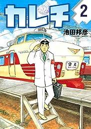 カレチ(2) (モーニングコミックス)