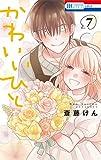 かわいいひと 7 (花とゆめコミックス)