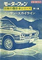 <復刻版>モーターファン 日本の傑作車シリーズ NO.1 ニッサン・スカイライン
