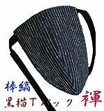 ふんどし 黒猫褌 Tバック メンズ 男性用 日本の伝統柄 棒縞 藍(紺色)