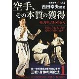 空手、その本質の獲得 1☆(DVD)☆ (<DVD>)