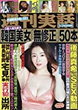週刊実話 2020年 5/21 号 [雑誌]