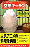 空想キッチン! (ナレッジエンタ読本5)