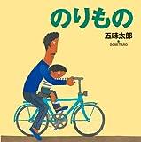 のりもの (五味太郎の絵本 1) -