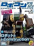ロボコンマガジン 2019年 07 月号 [雑誌] 画像