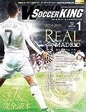 WORLD Soccer KING 2015年1月号