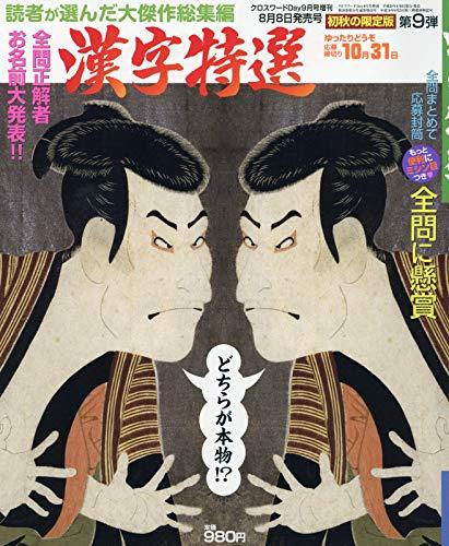 漢字特選 2018年 09 月号 [雑誌]: クロスワードDay(デイ) 増刊