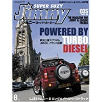 Jimny SUPER SUZY (ジムニースーパースージー) 2006年 08月号 [雑誌]