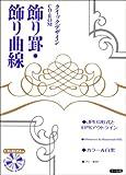 クイックデザインCD-ROM  飾り罫・飾り曲線 (クイックデザインCDーROM)
