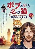 【早期購入特典あり】ボブという名の猫 幸せのハイタッチ≪初回限定! ボブとおでかけBOX≫ (ボブとハイタッチシール付き) [Blu-ray]