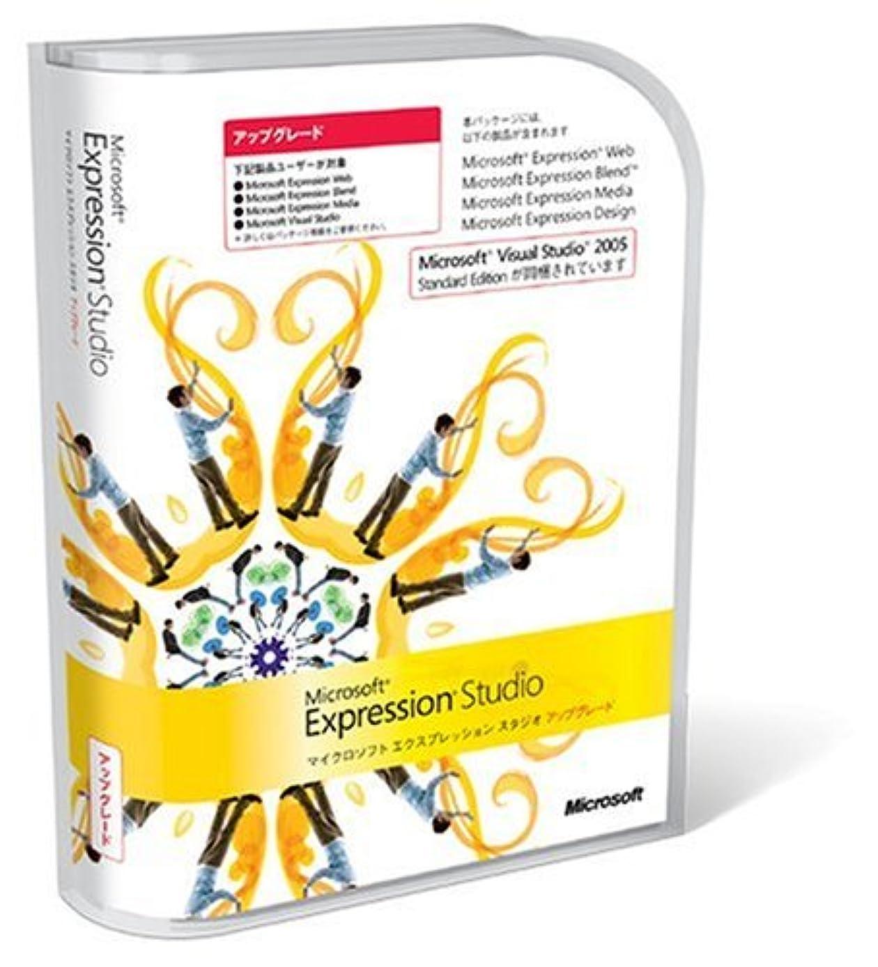 無許可ウェーハカップルExpression Studio アップグレード