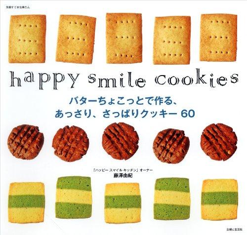 バターちょこっとで作る、あっさり、さっぱりクッキー60の詳細を見る