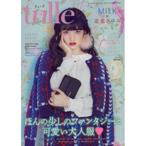 tulle(チュール) 2018年02月号: EYESCREAM増刊