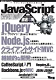 JavaScript徹底攻略 WEB+DB PRESS plus