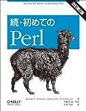 続・初めてのPerl 改訂第2版