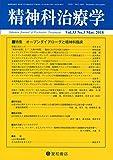精神科治療学 Vol.33 No.3 2018年3月号〈特集〉オープンダイアローグと精神科臨床[雑誌]