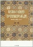 昭和の創作「伊賀観世系譜」―梅原猛の挑発に応えて