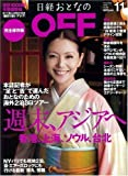 日経おとなの OFF (オフ) 2008年 11月号 [雑誌]