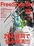 フリースタイルスキーマガジン 2010年 12月号 [雑誌]