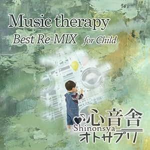 子どもの知的発達を補助する音楽療法ベストリミックス