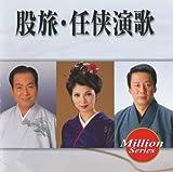 テイチクミリオンシリーズ 股旅・任侠演歌