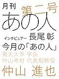 月刊あの人 第二号(仲山進也編)