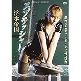 スプラッシャー 淫水帝国 [DVD]