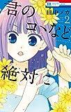 君のコトなど絶対に 2 (花とゆめコミックス)