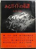 岩と雪の悲劇〈第2〉あるガイドの系譜 (1965年)