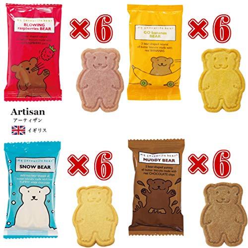 【賞味期限2020.2.15】イギリスのお土産 アーティザン キュートなクマさん バタークッキー 4種24枚セット 輸入菓子 輸入クッキー イギリスのクッキー かわいいお菓子 海外クッキー 海外菓子 プレゼント 贈り物