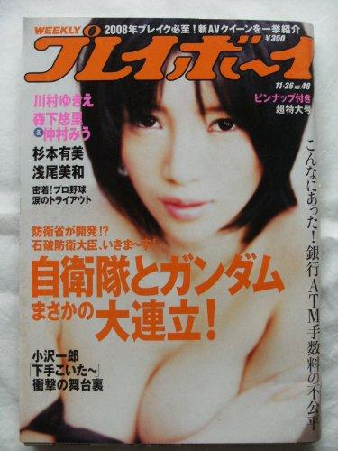 週刊プレイボーイ2007年11月26日号no48 川村ゆきえ、仲村みう、浅尾美和