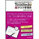 Toodledo「超」タスク管理術