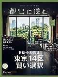 都心に住む by SUUMO (バイ スーモ) 2017年 11月号